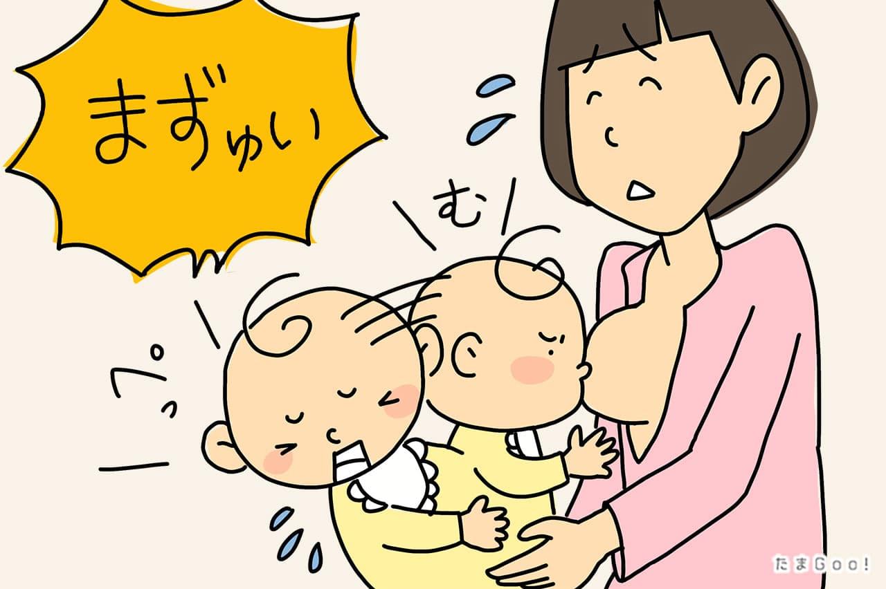 まずい母乳