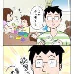 夫の不可解な行動:今夜は納豆ご飯だけでいいですか?【第49回】