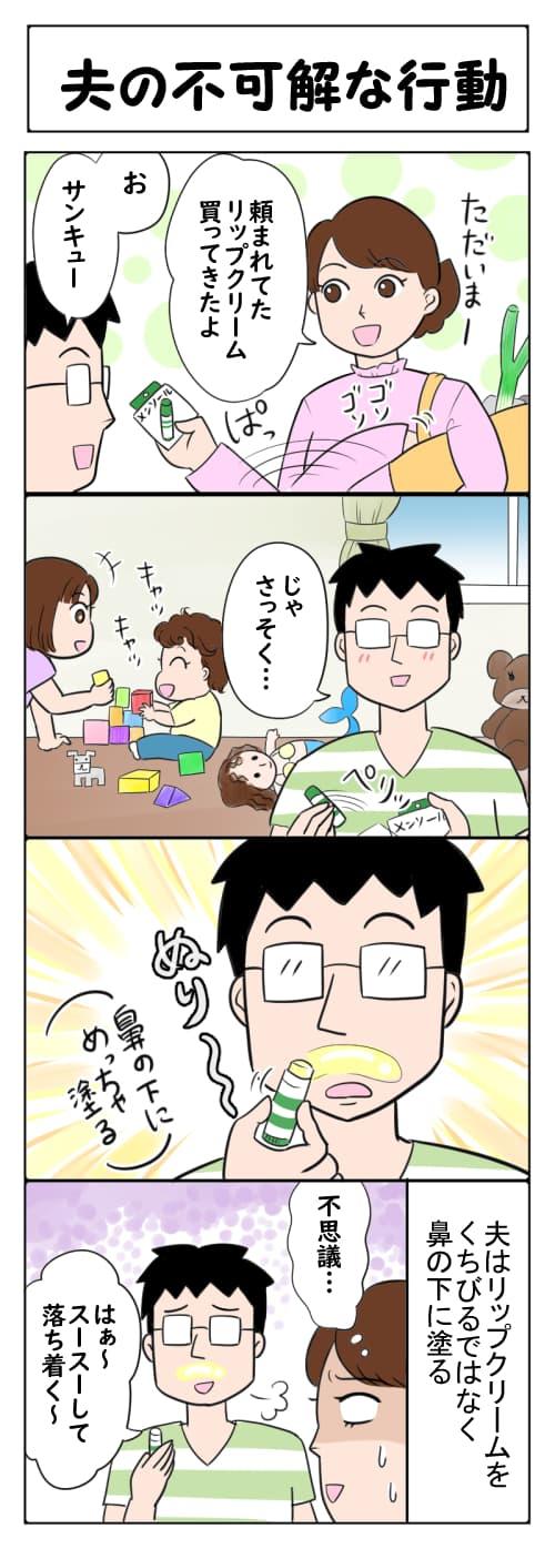 夫の不可解な行動
