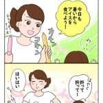 夏になると出現する謎のアザ…:今夜は納豆ご飯だけでいいですか?【第52回】