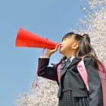 【新小学1年生必見】2020年から教育が大きく変わる!先読み3つ