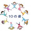 【10の姿】親として「幼児期の終わりまでに育ってほしい姿」をイメージしていますか