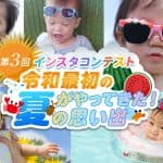 第3回 インスタコンテスト「令和最初の夏がやってきた!~夏の思い出~」