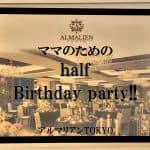 【イベント】「ママのためのハーフバースデー・パーティー」に行ってきました!