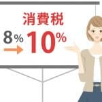 【消費税10%】賢い主婦!増税前に買うべきものはある?