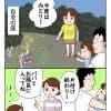 夏の終わりに…:今夜は納豆ご飯だけでいいですか?【第57回】