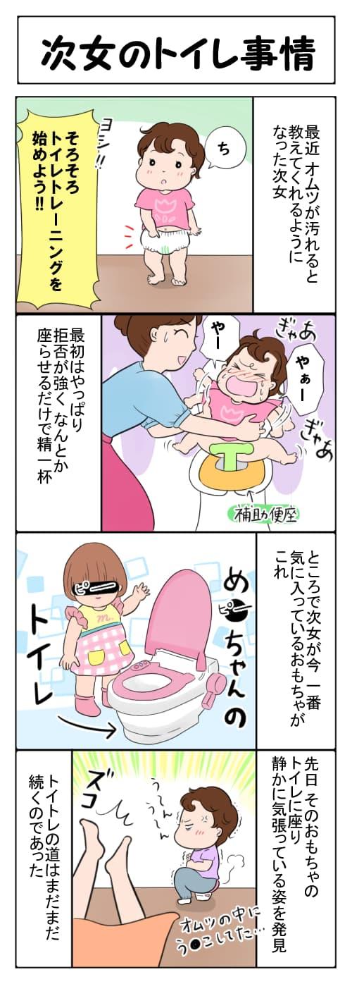 次女のトイレ事情