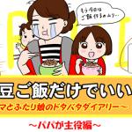 今夜は納豆ご飯だけでいいですか?待望の【パパが主役編】まとめ