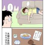 夏休み最終日:今夜は納豆ご飯だけでいいですか?【第58回】