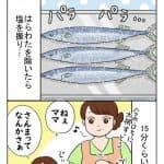 秋の味覚:今夜は納豆ご飯だけでいいですか?【第61回】