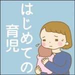 【たまGoo! インスタ】子育て漫画特集!「初めての育児」