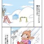 冬の公園:今夜は納豆ご飯だけでいいですか?【第70回】