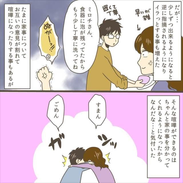 4コマ漫画5