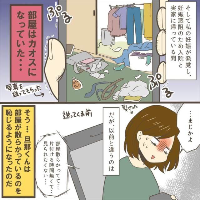 4コマ漫画6