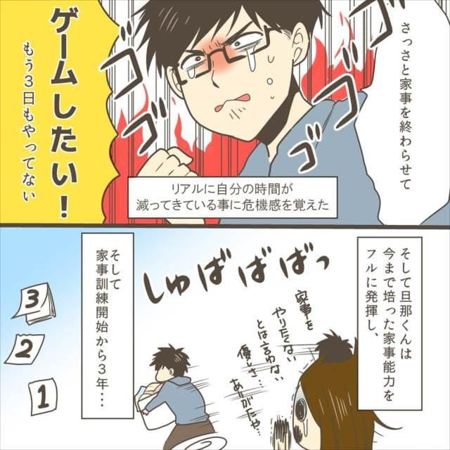 4コマ漫画8