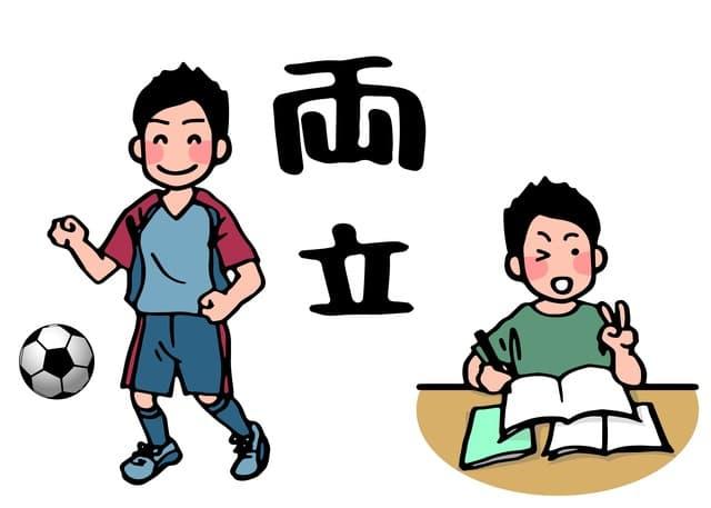 勉強と習い事の両立
