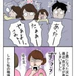 夜泣き:今夜は納豆ご飯だけでいいですか?【第76回】
