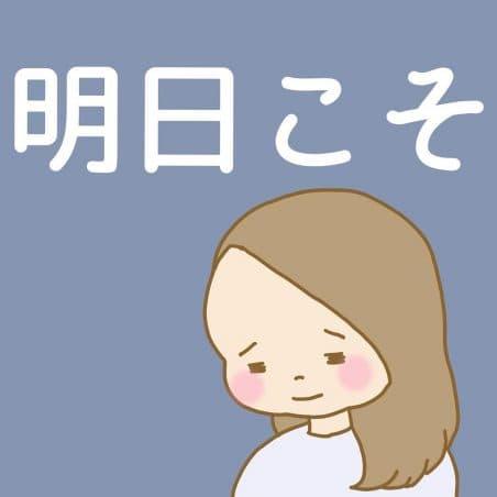 子育て漫画特集!「明日こそ」