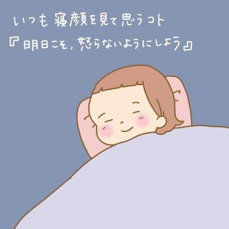 4コマ かわいい寝顔