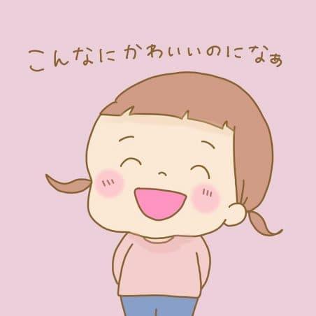 4コマ漫画 かわいい笑顔