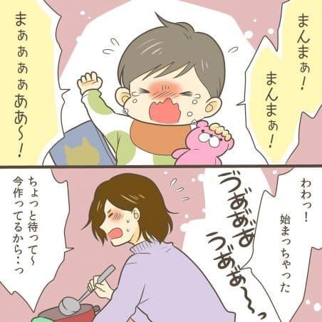 漫画:泣く子ども