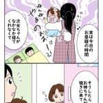 長女は小さいお母さん:今夜は納豆ご飯だけでいいですか?【第79回】