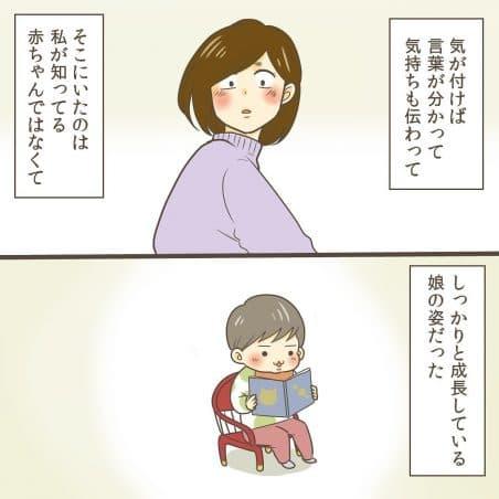 漫画:成長している娘