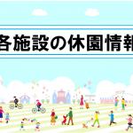 【コロナの影響】各施設の休園情報のお知らせ・関東版