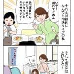 どれにしようかな:今夜は納豆ご飯だけでいいですか?【第78回】