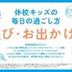 「休校キッズの毎日の過ごし方 遊び・お出かけ編」を紹介!