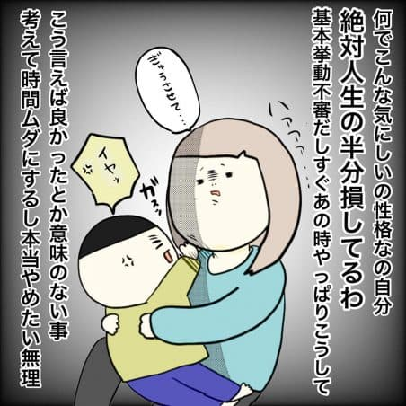 後悔する母