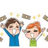 知っていましたか、共働きで世帯収入が1000 万は意外にお得ってことを!!