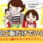 【プレイバック】2年前の2018年6月に最も読まれた育児漫画ランキング