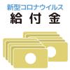 新型コロナ「10万円の給付金」の申請方法は?赤ちゃんももらえるの?