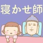 【たまGoo! インスタ】子育て漫画!「寝かせ師」