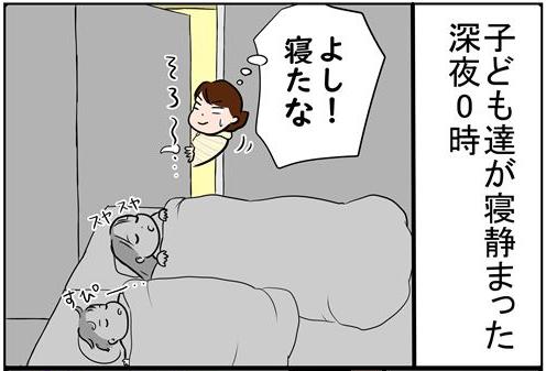 四コマ13回