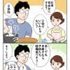酢飯:今夜は納豆ご飯だけでいいですか?【第85回】