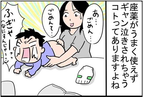 四コマ9回