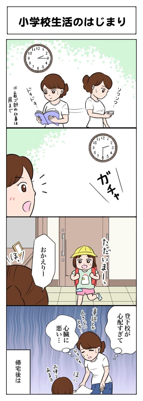 小学校生活の始まり
