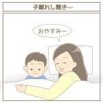 【たまGoo! インスタ】子育て漫画!「子離れし難き・・・」