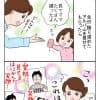 娘目線のパパ:今夜は納豆ご飯だけでいいですか?【第86回】