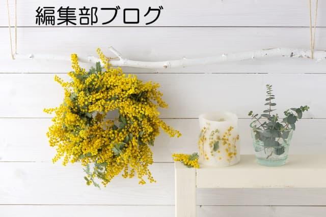 編集部ブログ オンラインレッスン