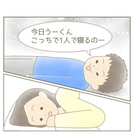 1人で寝れる