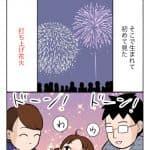 夏祭り:今夜は納豆ご飯だけでいいですか?【第93回】