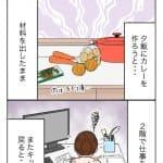 真夏の恐怖体験!?:今夜は納豆ご飯だけでいいですか?【第95回】