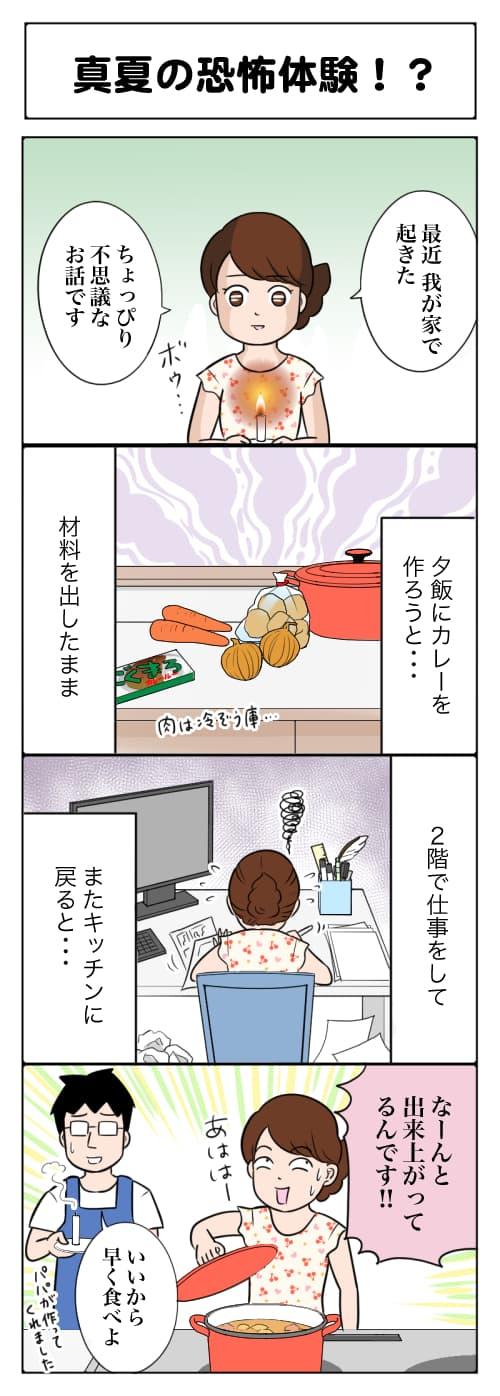 真夏の恐怖体験!?