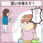 【たまGoo! インスタ】子育て漫画!「言い方考えて」