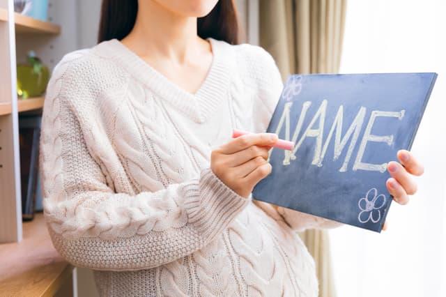 名前を考える