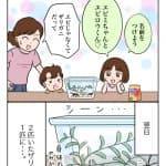 ザリガニと長女:今夜は納豆ご飯だけでいいですか?【第99回】