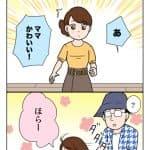 発見!!:今夜は納豆ご飯だけでいいですか?【第98回】